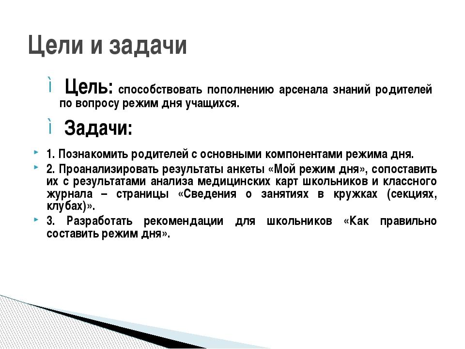 Цель: способствовать пополнению арсенала знаний родителей по вопросу режим дн...
