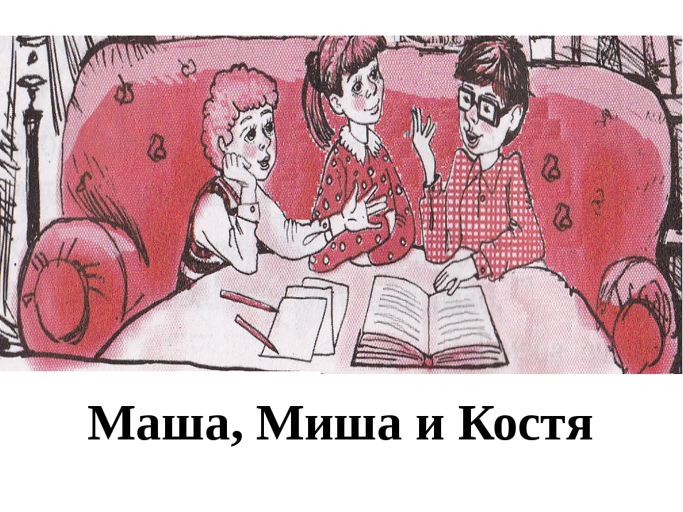 Маша, Миша и Костя
