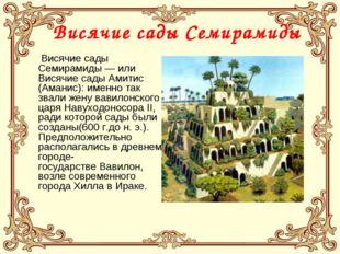 Висячие сады Семирамиды Висячие сады Семирамиды— или Висячие сады Амитис (Ам