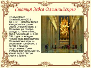 Статуя Зевса Олимпийского Статуя Зевса Олимпийского(435г. дон.э.)— работа