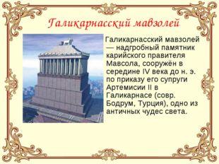 Галикарнасский мавзолей Галикарнасский мавзолей — надгробный памятник карийск