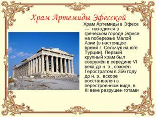 Храм Артемиды Эфесской Храм Артемиды в Эфесе — находился в греческом городе Э