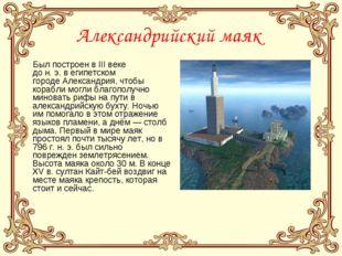 Александрийский маяк Был построен вIII веке дон.э.вегипетском городеАле