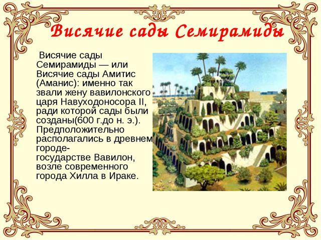 Висячие сады Семирамиды Висячие сады Семирамиды— или Висячие сады Амитис (Ам...