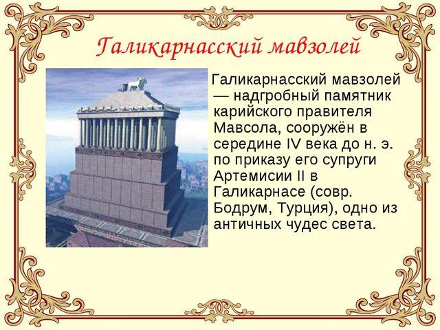Галикарнасский мавзолей Галикарнасский мавзолей — надгробный памятник карийск...