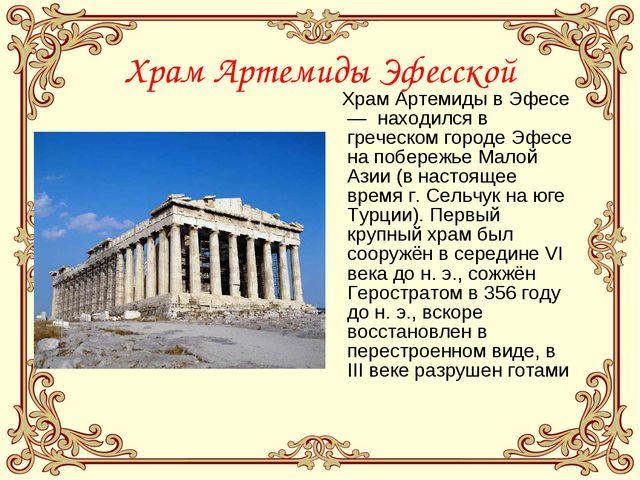 Храм Артемиды Эфесской Храм Артемиды в Эфесе — находился в греческом городе Э...