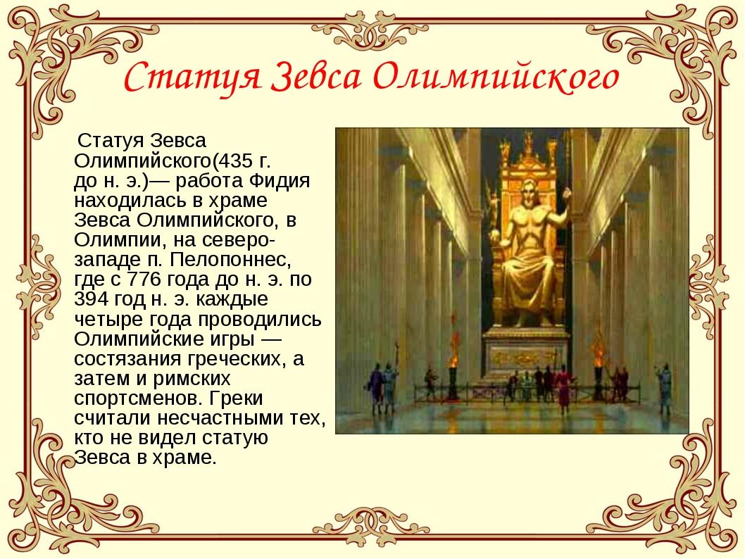 Статуя Зевса Олимпийского Статуя Зевса Олимпийского(435г. дон.э.)— работа...