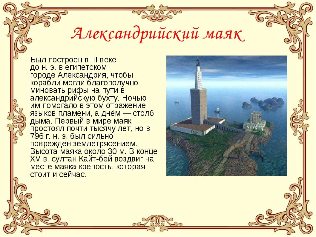 Александрийский маяк Был построен вIII веке дон.э.вегипетском городеАле...
