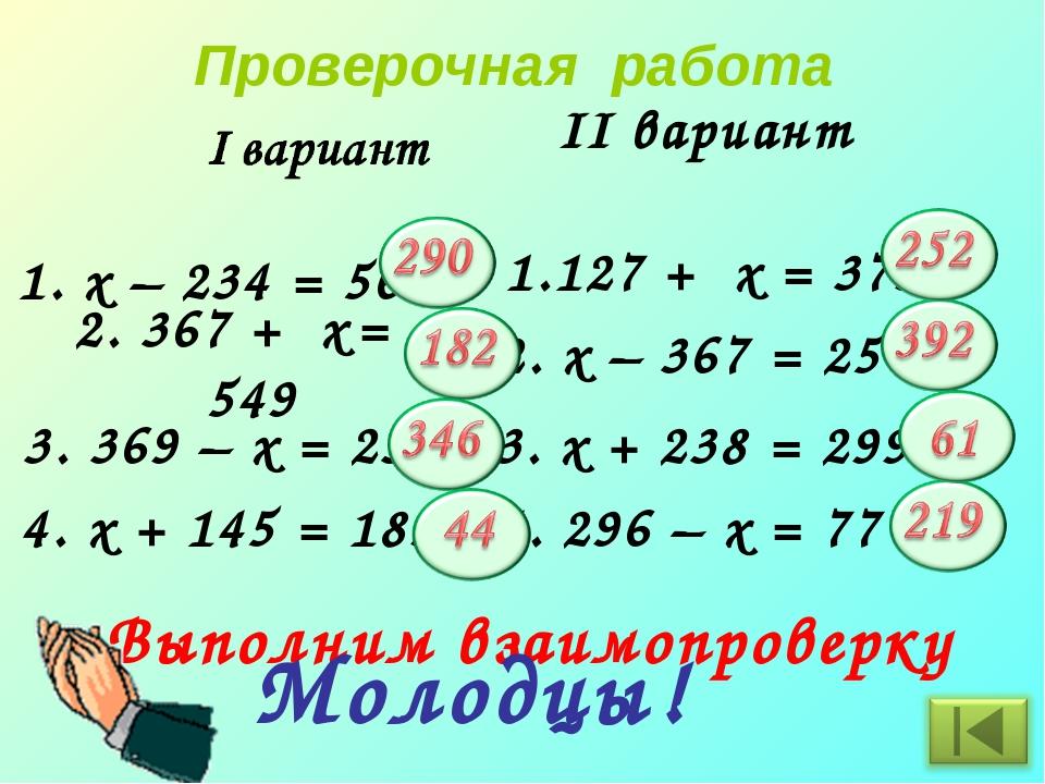 Проверочная работа 2. 367 + x = 549 x – 234 = 56 3. 369 – x = 23 4. x + 145 =...