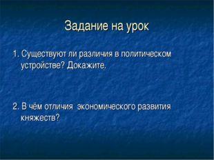 Задание на урок 1. Существуют ли различия в политическом устройстве? Докажите