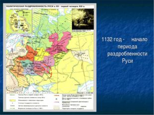 1132 год - начало периода раздробленности Руси