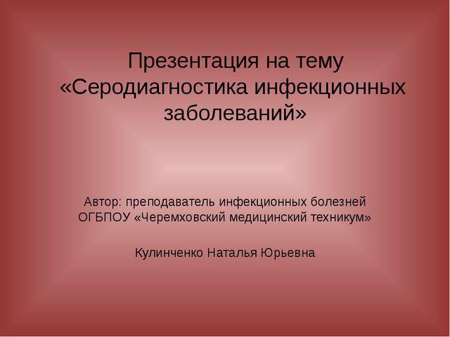 Презентация на тему «Серодиагностика инфекционных заболеваний» Автор: препода...
