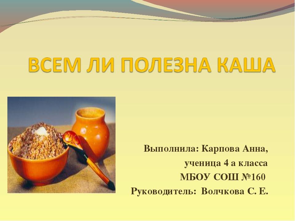 Выполнила: Карпова Анна, ученица 4 а класса МБОУ СОШ №160 Руководитель: Волчк...