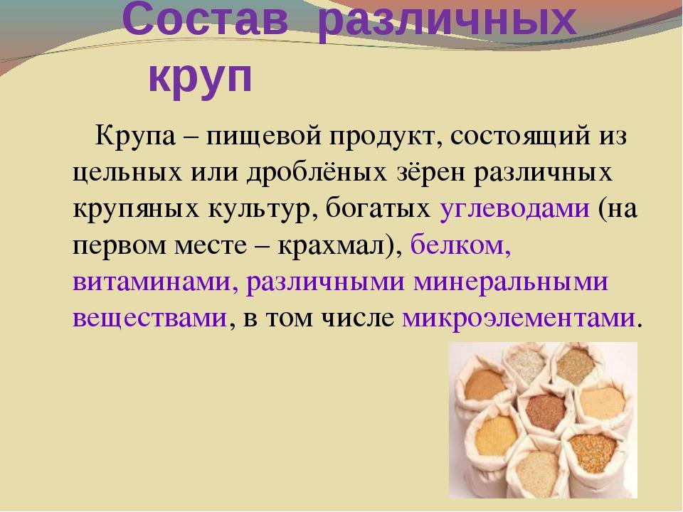 Состав различных круп Крупа – пищевой продукт, состоящий из цельных или дробл...