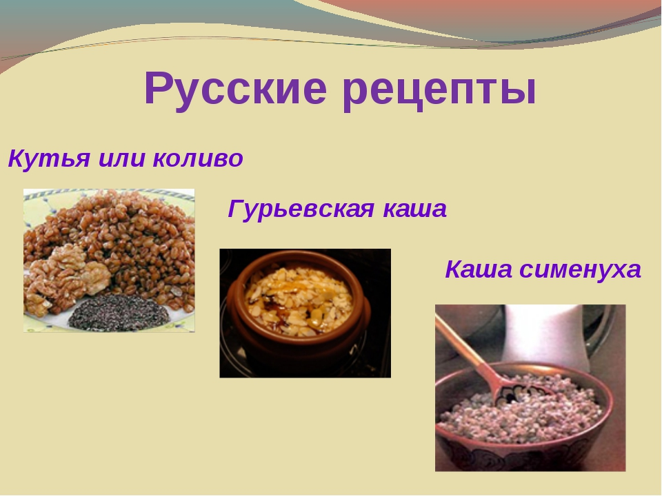 Русские рецепты Кутья или коливо Гурьевская каша Каша сименуха