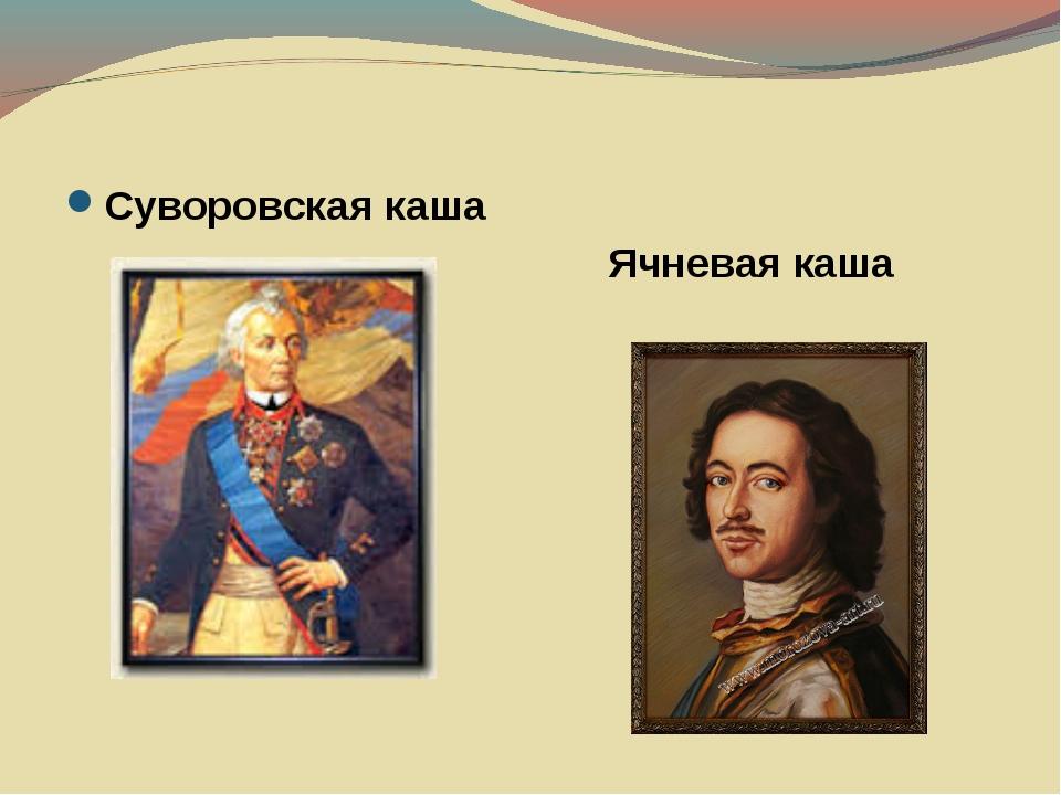 Суворовская каша Ячневая каша