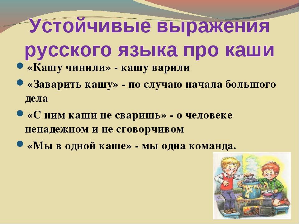 Устойчивые выражения русского языка про каши «Кашу чинили» - кашу варили «Зав...