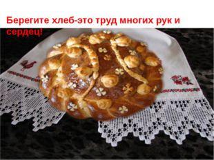 Берегите хлеб-это труд многих рук и сердец!