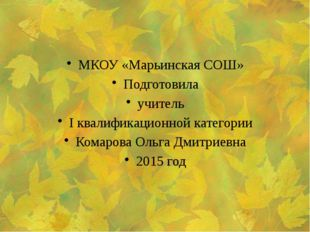 МКОУ «Марьинская СОШ» Подготовила учитель I квалификационной категории Комар