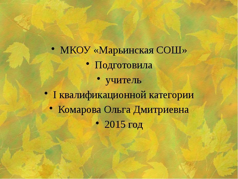 МКОУ «Марьинская СОШ» Подготовила учитель I квалификационной категории Комар...