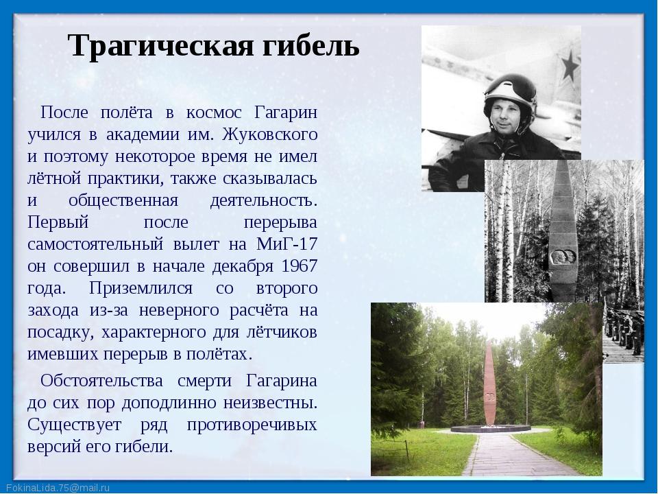 После полёта в космос Гагарин учился в академии им. Жуковского и поэтому неко...