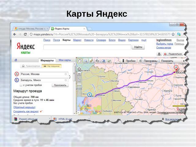 Карты Яндекс