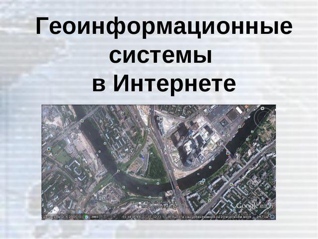 Геоинформационные системы в Интернете