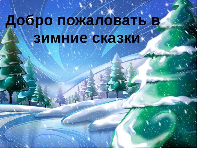 Добро пожаловать в зимние сказки