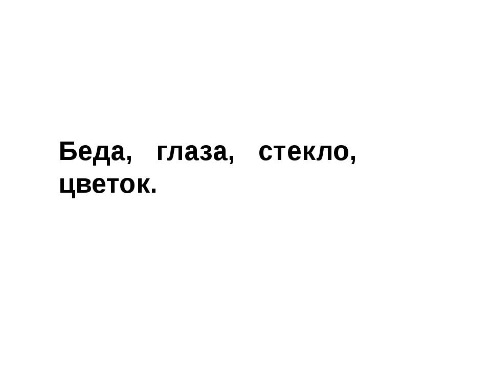 Беда, глаза, стекло, цветок.