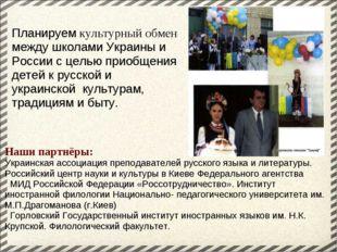 Планируем культурный обмен между школами Украины и России с целью приобщения