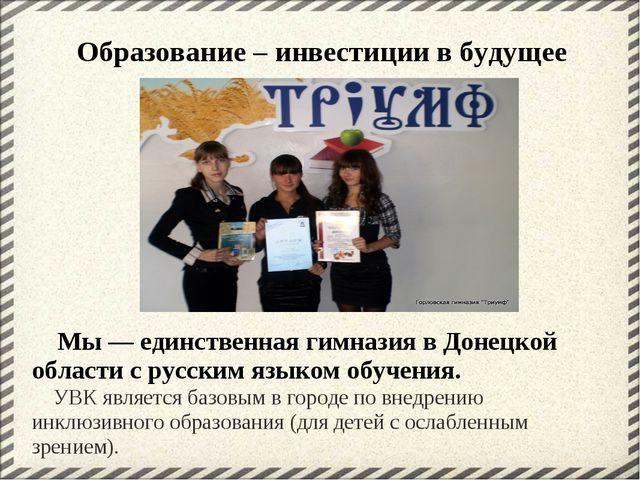 Мы — единственная гимназия в Донецкой области с русским языком обучения....