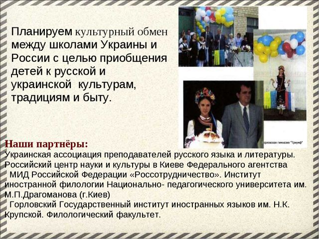 Планируем культурный обмен между школами Украины и России с целью приобщения...