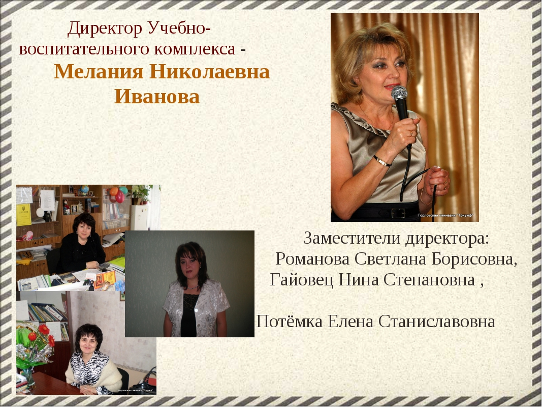 Директор Учебно-воспитательного комплекса - Мелания Николаевна Иванова Зам...