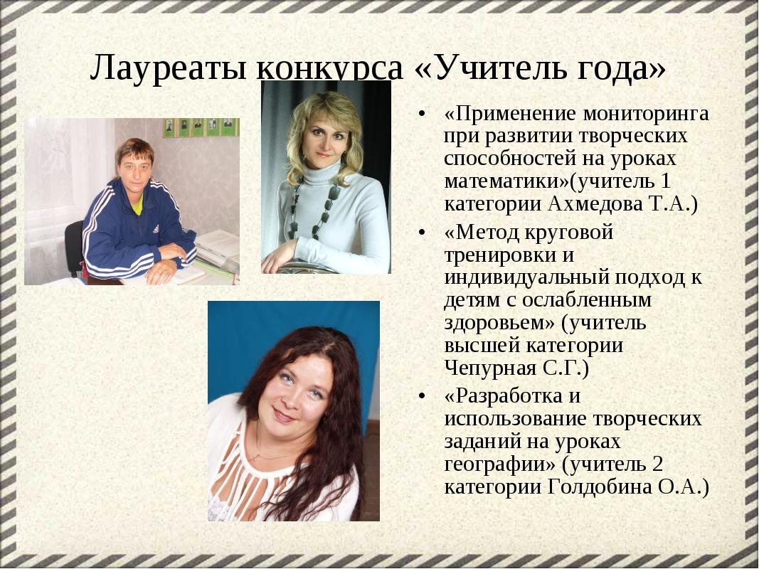 Лауреаты конкурса «Учитель года» «Применение мониторинга при развитии творчес...