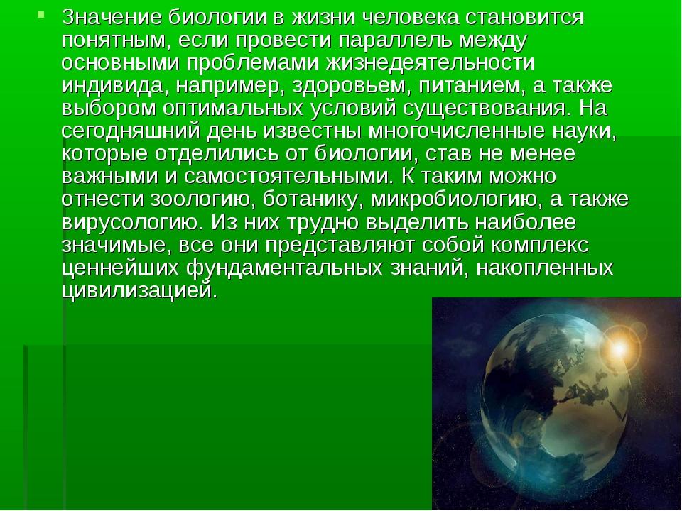 Биология и ее роль в жизни человека доклад 3470