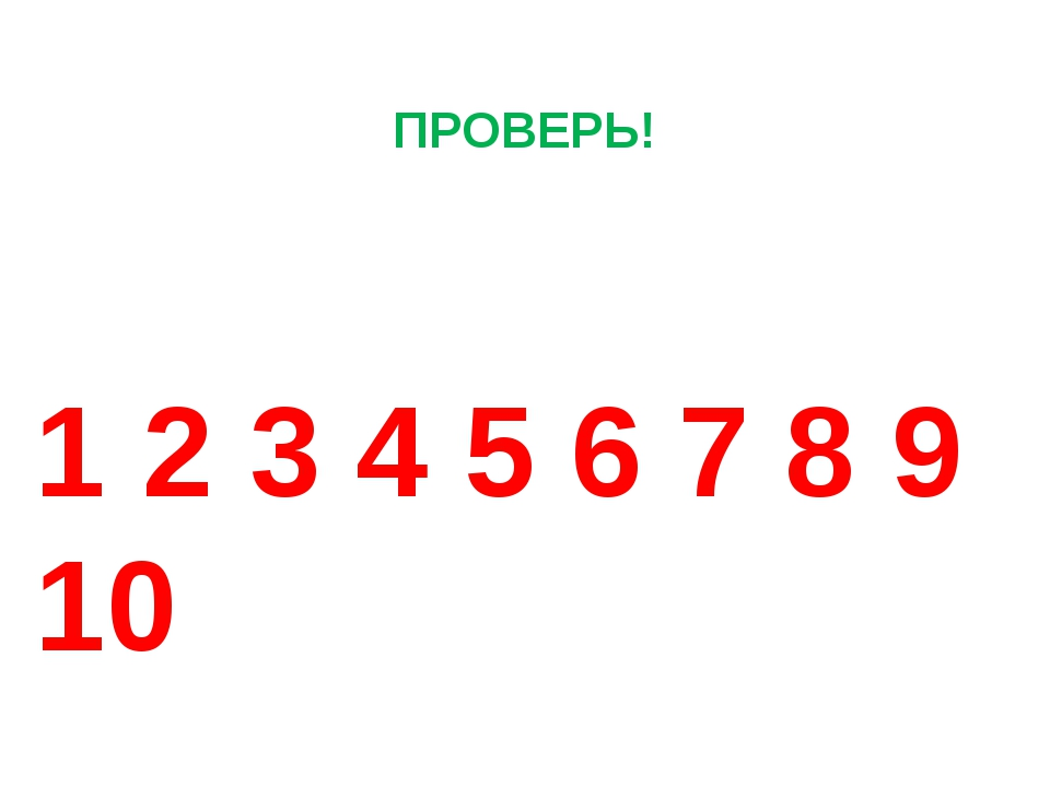 1 + 4 2 3 4 6 7 8 9 10 5