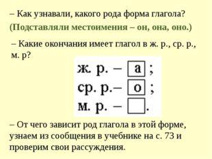 – Как узнавали, какого рода форма глагола? (Подставляли местоимения – он, она