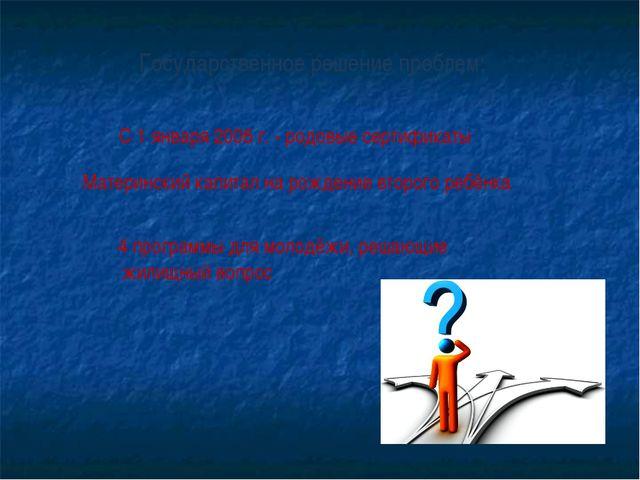 Государственное решение проблем: С 1 января 2006 г. - родовые сертификаты 4 п...