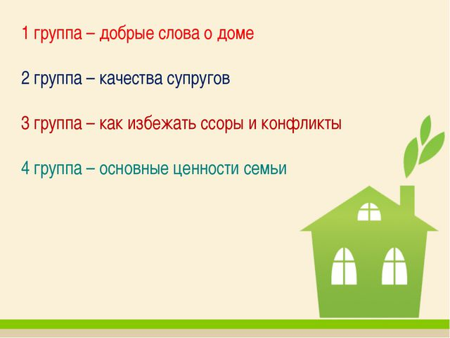 1 группа – добрые слова о доме 2 группа – качества супругов 3 группа – как из...