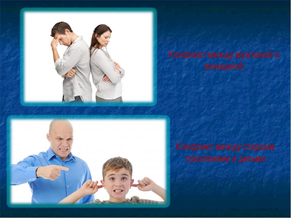 Конфликт между старшим поколением и детьми Конфликт между мужчиной и женщиной