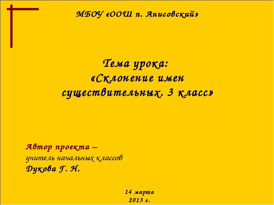 МБОУ «ООШ п. Анисовский» Автор проекта – учитель начальных классов Дукова Г....