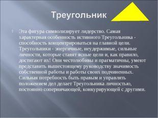 Эта фигура символизирует лидерство. Самая характерная особенность истинного Т