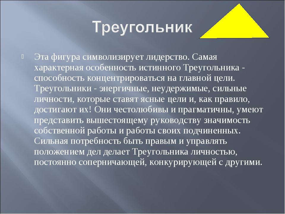 Эта фигура символизирует лидерство. Самая характерная особенность истинного Т...