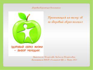Презентация на тему: «Я за здоровый образ жизни» Выполнила: Михайлова Людмила