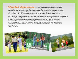 Здоровый образ жизни— образ жизни отдельного человека с целью профилактики б