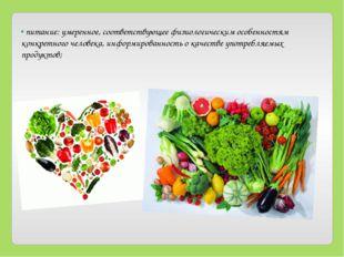 • питание: умеренное, соответствующее физиологическим особенностям конкретног