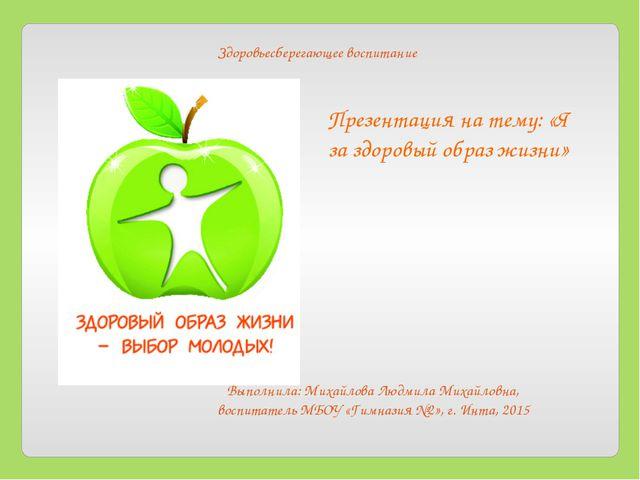 Презентация на тему: «Я за здоровый образ жизни» Выполнила: Михайлова Людмила...