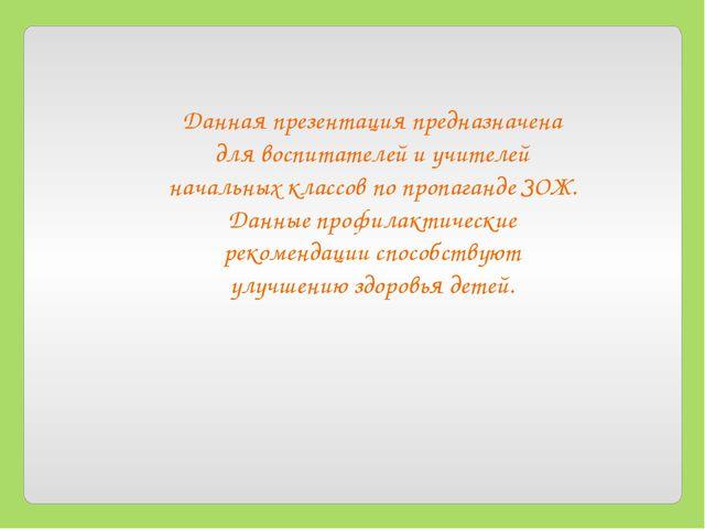 Данная презентация предназначена для воспитателей и учителей начальных классо...