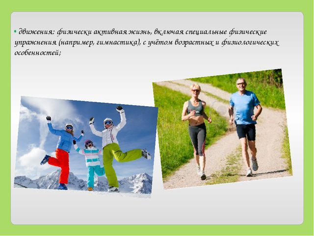• движения: физически активная жизнь, включая специальные физические упражнен...