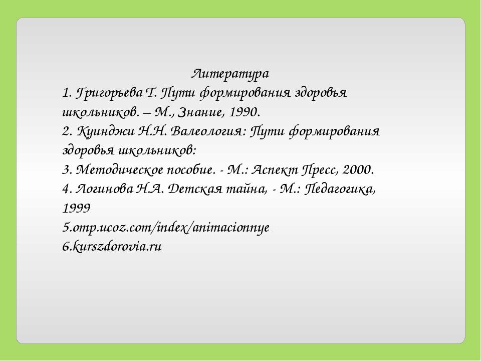 Литература 1. Григорьева Т. Пути формирования здоровья школьников. – М., Знан...